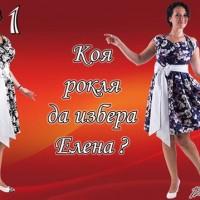 коя рокля да изберем